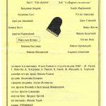 Kolarac gisnjica ruskog d. Ucesnici-page-001
